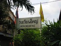 Wonwienyai